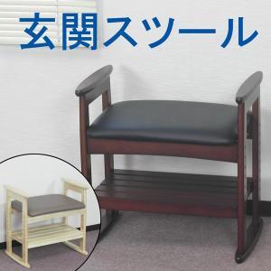 玄関椅子 スツール 肘掛け付きチェアー  木製 レザー張り 高さ調節|atarashi