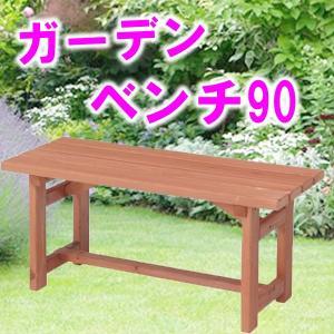 ガーデンベンチ90 木製杉材 長椅子床几 bench|atarashi