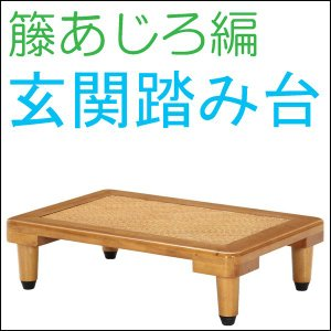 玄関踏み台 籐あじろ編み 天然木 幅60cm 高さ2段階調節式 すべり止め|atarashi
