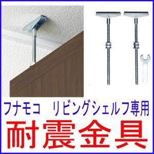 耐震金具 フナモコ リビングシェルフ専用 atarashi