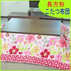 こたつ布団 長方形 ピーチスキン 花畑ピンク 日本製縫製仕上げ|atarashi