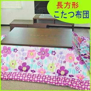 こたつ布団 長方形 ピーチスキン 花畑パープル 日本製縫製仕上げ|atarashi