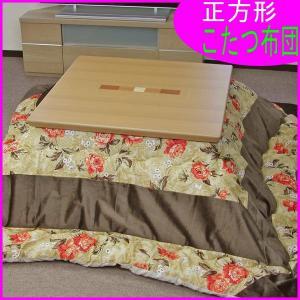 こたつ布団 正方形 おしゃれ 花柄 ビロードボーダー モスグリーン 日本製縫製仕上げ|atarashi