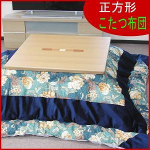 こたつ布団 正方形 おしゃれ 花柄 ビロードボーダー紺 日本製縫製仕上げ|atarashi
