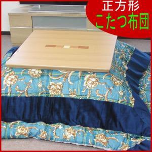こたつ布団 正方形 おしゃれ 花柄 ビロードボーダー紺格子 日本製縫製仕上げ|atarashi