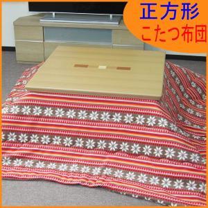 こたつ布団 正方形 おしゃれ フリース ノルディック柄レッド  185×185|atarashi