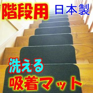 階段滑り止め 階段マット 防音効果 洗える 500mmタイプ  日本製 15枚セット |atarashi