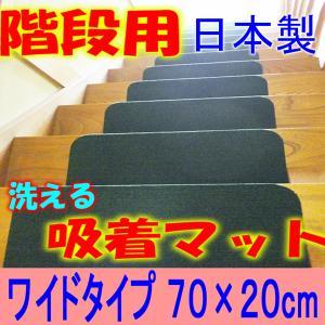 階段滑り止め 階段マット 防音効果 洗える ワイド700mmタイプ 日本製 15枚セット 2世帯住宅 3階建住宅にも|atarashi