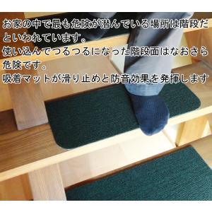階段滑り止め 階段マット 防音効果 洗える 500mmタイプ  日本製 15枚セット  atarashi 07