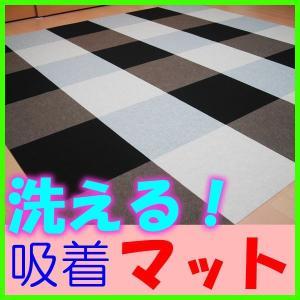 洗える 吸着マット 吸着カーペット 正方形 日本製 |atarashi
