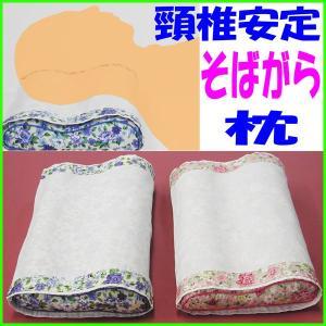 枕 肩こり 頸椎安定型100%天然そばがら まくら 日本製 補充用そば殻無料プレゼント|atarashi