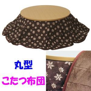 こたつ布団 円形丸型 裏ボア起毛 直径220cm|atarashi