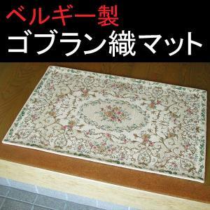 玄関マット おしゃれ 屋内 ベルギー製シェニールゴブラン織 ドルチェ ベージュ 花柄 60×90|atarashi