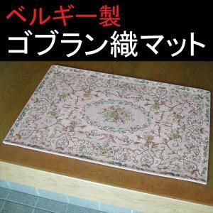 玄関マット おしゃれ 屋内 ベルギー製シェニールゴブラン織 ドルチェ ローズ 花柄 60×90|atarashi