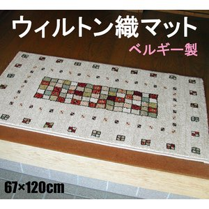 玄関マット おしゃれ 屋内 ベルギー製ウィルトン織  カシュクリ ベージュ 67×120|atarashi