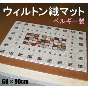 玄関マット おしゃれ 屋内 ベルギー製ウィルトン織  カシュクリ ベージュ 60×90|atarashi