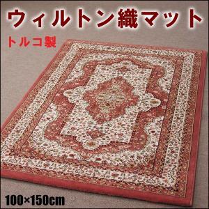玄関マット おしゃれ 屋内 トルコ製ウィルトン織 ラムセス ローズ  100×150|atarashi