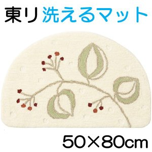 玄関マット おしゃれ 洗える屋内マット 東リTOM4704  50×80 ウォッシャブル 滑り止め付|atarashi