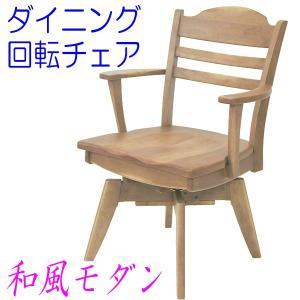 峰 アーム付回転ダイニングチェア 天然木無垢材アンティーク塗装仕上げ和風 肘付き椅子|atarashi