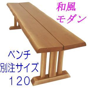 峰 ベンチチェア別注120 天然木無垢材アンティーク塗装仕上げ和風 長椅子床几|atarashi