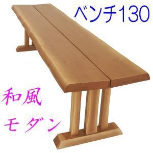 峰 ベンチチェア130 天然木無垢材アンティーク塗装仕上げ和風 長椅子床几|atarashi