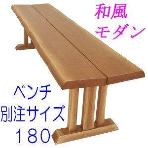 峰 ベンチチェア別注180 天然木無垢材アンティーク塗装仕上げ和風 長椅子床几|atarashi
