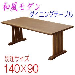 峰 ダイニングテーブル別注140×90 天然木無垢材アンティーク塗装仕上げ和風|atarashi