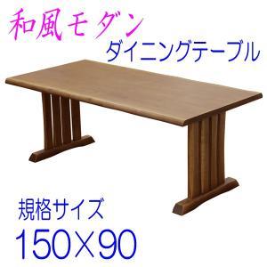峰 ダイニングテーブル規格150×90 天然木無垢材アンティーク塗装仕上げ和風|atarashi