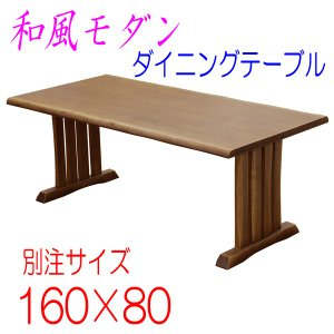峰 ダイニングテーブル別注160×80 天然木無垢材アンティーク塗装仕上げ和風|atarashi