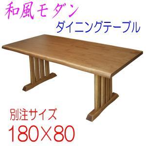 峰 ダイニングテーブル別注180×80 天然木無垢材アンティーク塗装仕上げ和風|atarashi