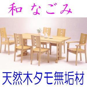 ダイニングテーブル7点セット和なごみ 天然木タモ無垢材 和風180ダイニング食卓セット テーブルサイズ別注可能|atarashi