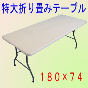 大型折りたたみ式テーブル 183×75 持ち運びできる|atarashi