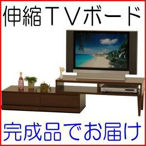 テレビ台 伸縮 テレビボード ローボード  TV台  おしゃれ|atarashi