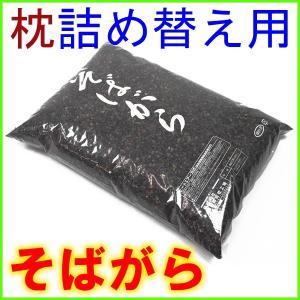 そばがら 蕎麦殻 まくら補充入替え用 日本国内生産加工品|atarashi