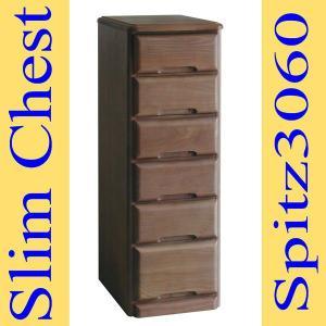 スリムチェスト スピッツ6段幅30cmタモ無垢材衣類収納すきま家具SP-3060 atarashi
