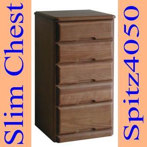 スリムチェスト スピッツ5段幅40cmタモ無垢材衣類収納すきま家具SP-4050 atarashi