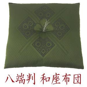 和座布団 八端判 法事 日本製 59×63cm 純綿90% グリーン|atarashi