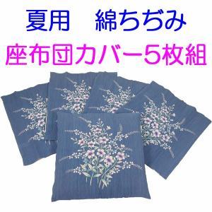 座布団カバー銘仙判 5枚組 夏用 綿100% ちぢみ日本製|atarashi