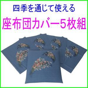 座布団カバー銘仙判 5枚組 綿100% 和風柄日本製オールシーズン|atarashi