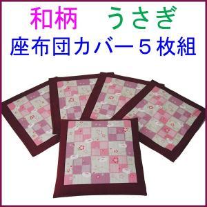 座布団カバー銘仙判 5枚組 綿100% うさぎ和風柄日本製オールシーズン|atarashi