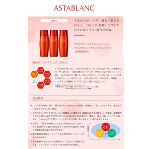 コーセー アスタブラン Wリフトローション とてもしっとり J 390ml (医薬部外品)|atbeauty|02