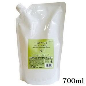 ナプラ インプライム シルキースムース シャンプー アルファ 700ml レフィル 詰替用