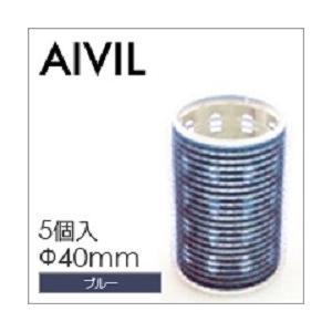 アイビル サーモローラー VAR3 5個入・40mm ブルー(美容師・カーラー)...