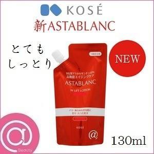 コーセー アスタブランWリフトローション 130ml レフィル 詰替用(美白化粧水)