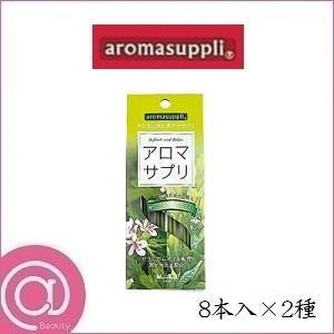 日本香堂 アロマサプリ ゼラニウム+グリーンティー 8本入×2種