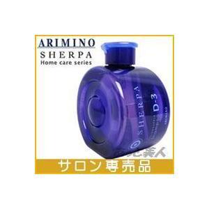 アリミノ シェルパ デザインサプリ シャンプー D-3 280mL ホームケア用 atbijin