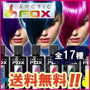 アークティック フォックス ヘアカラー 118mL Arctic Fox 送料無料 ポイント10倍|atbijin