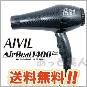 アイビル エアビート ドライヤー AB-1400 AIVIL|atbijin