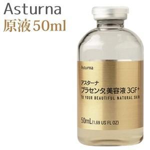 アスターナ プラセンタ美容液 3GF + 50mL atbijin