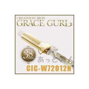 クレイツイオン グレイス カール 38mm CIC-W72012N カールアイロン|atbijin